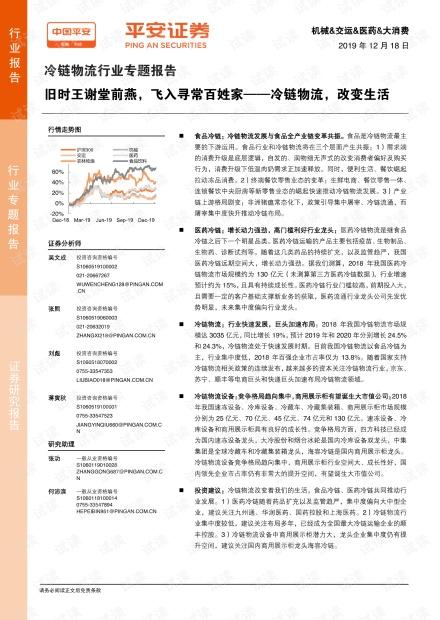 中国平安:冷链物流行业专题报告——冷链物流,改变生活.pdf