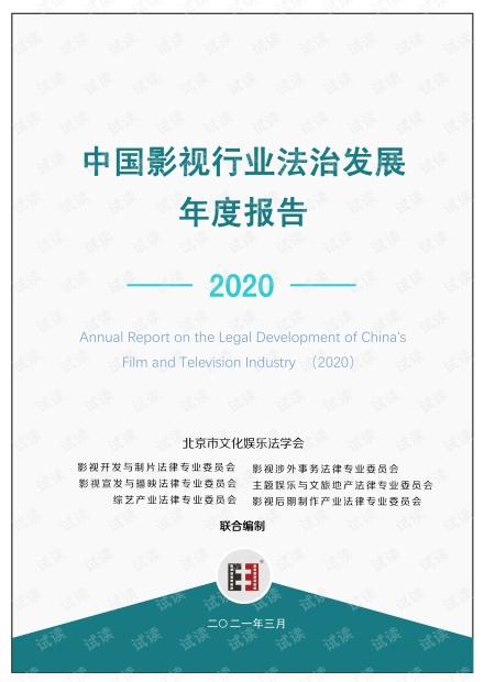 中国影视行业法治发展年度报告(2020).pdf