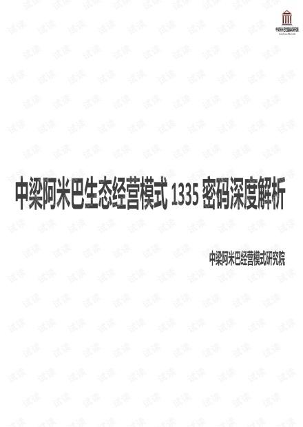 中梁阿米巴生态经营模式深度解析    (1).pdf