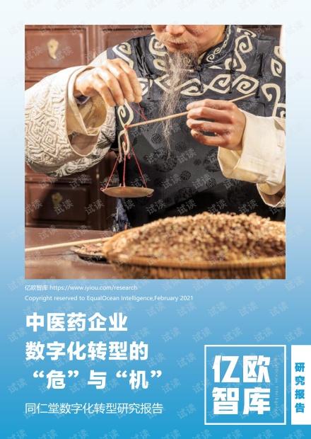 中医药企业数字化转型的危与机-同仁堂数字化转型研究报告_2021-02-22.pdf