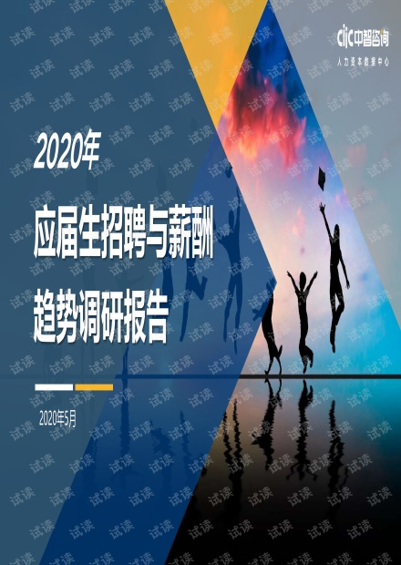中智咨询-2020年应届生招聘与薪酬趋势调研报告-2021.01-26页.pdf