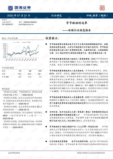 字节跳动的边界-20200701-国海证券-51页.pdf