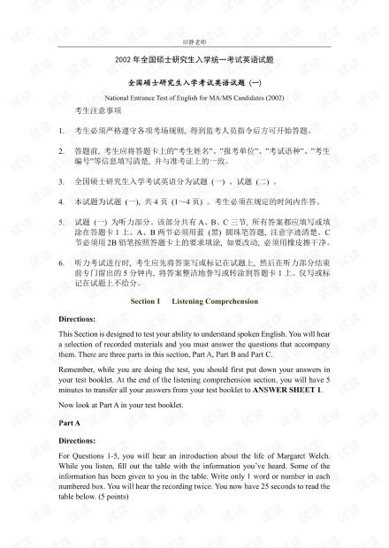 2002-2009英语真题.pdf