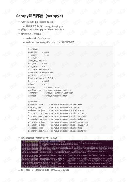 Scrapy项目部署使用scrapyd.pdf