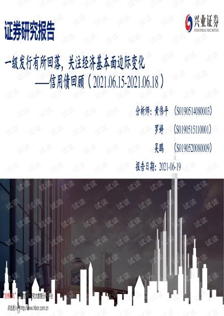 20210619-兴业证券-信用债回顾:一级发行有所回落,关注经济基本面边际变化.pdf