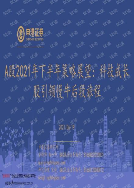 20210619-申港证券-A股2021年下半年策略展望:科技成长股引领慢牛后段旅程.pdf