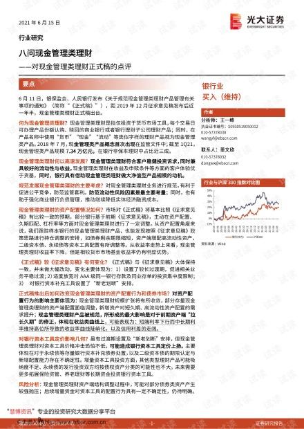 20210615-光大证券-银行业对现金管理类理财正式稿的点评:八问现金管理类理财_.pdf