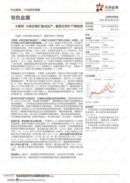 20210615-天风证券-有色金属行业研究周报:卡莫阿~卡库拉铜矿建成投产,重塑世界矿产铜格局.pdf