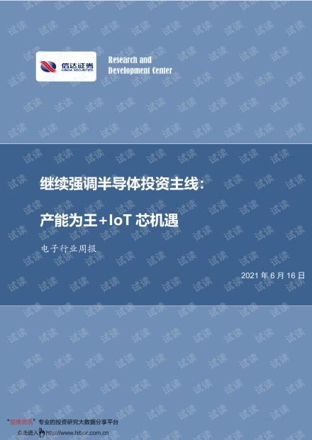 20210616-信达证券-电子行业周报:继续强调半导体投资主线,产能为王+IoT芯机遇.pdf