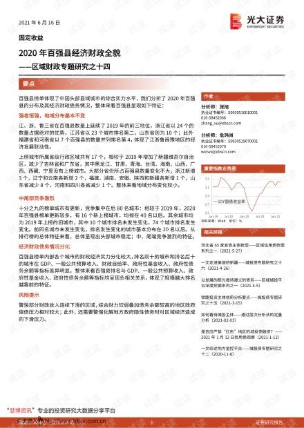 20210616-光大证券-区域财政专题研究之十四:2020年百强县经济财政全貌.pdf