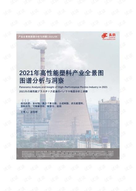 20210531-头豹研究院-化工行业:2021年高性能塑料产业全景图图谱分析与洞察.pdf