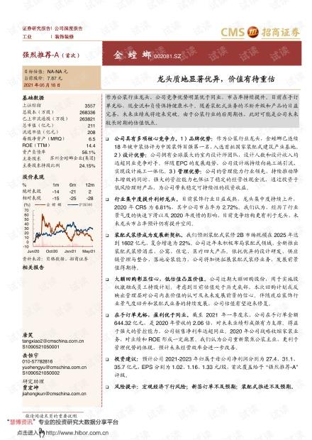 20210616-招商证券-金螳螂-002081-龙头质地显著优异,价值有待重估.pdf