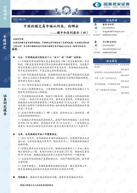 20210616-国泰君安-碳中和系列报告(四):中国的碳交易市场从何来,向哪去.pdf