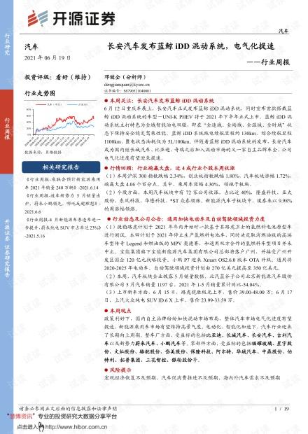 20210619-开源证券-汽车行业周报:长安汽车发布蓝鲸iDD混动系统,电气化提速.pdf