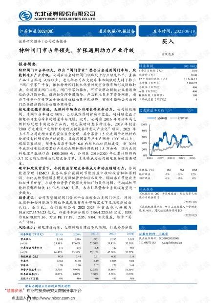 20210619-东北证券-江苏神通-002438-特种阀门市占率领先,扩张通用助力产业升级.pdf
