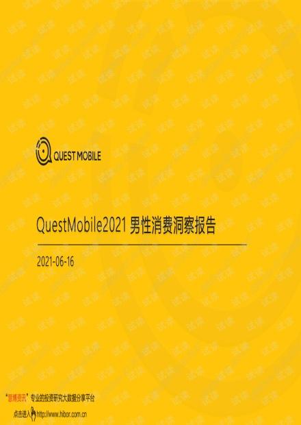 20210616-Quest_Mobile-消费行业:2021男性消费洞察报告.pdf