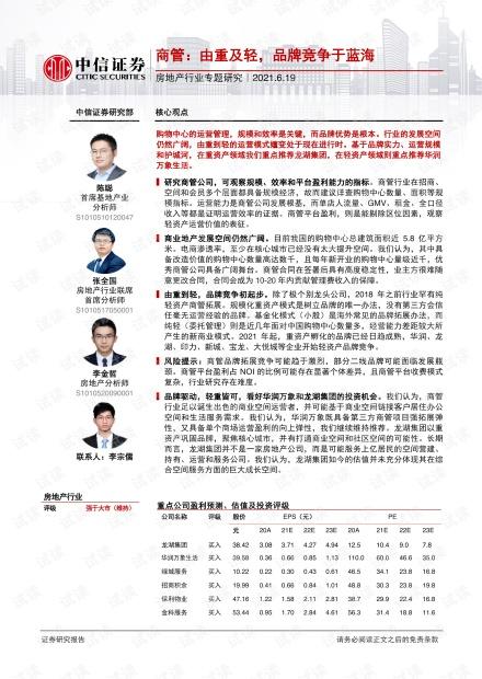 20210619-中信证券-房地产行业专题研究:商管,由重及轻,品牌竞争于蓝海.pdf