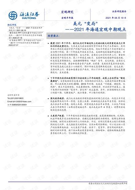 """20210619-海通证券-2021年海通宏观中期观点:美元""""变局"""".pdf"""