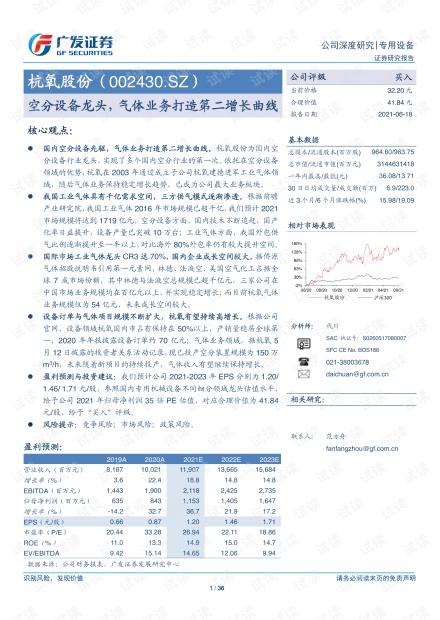 20210618-广发证券-杭氧股份-002430-空分设备龙头,气体业务打造第二增长曲线.pdf