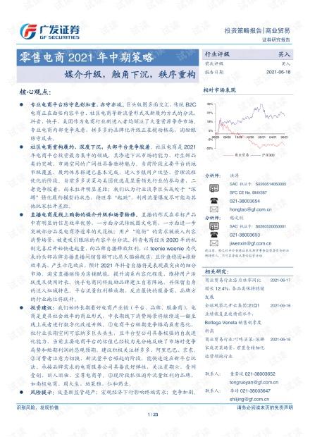 20210618-广发证券-零售电商行业2021年中期策略:媒介升级,触角下沉,秩序重构.pdf