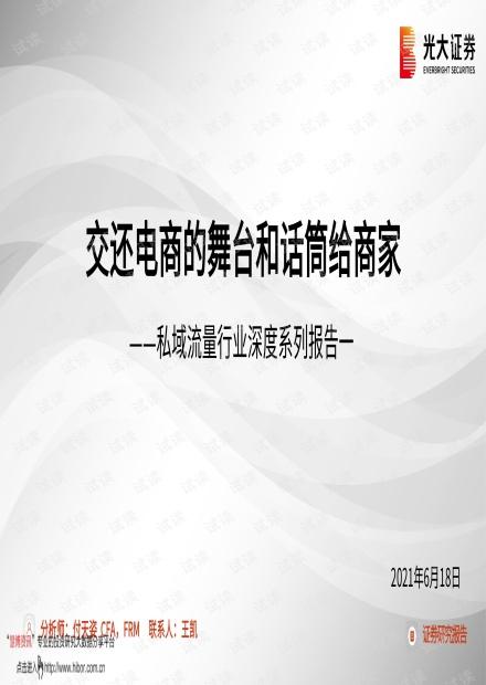 20210618-光大证券-私域流量行业深度系列报告一:交还电商的舞台和话筒给商家.pdf