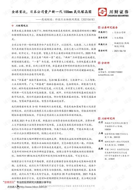 20210618-川财证券-高端制造~科技行业物联网周报:全球首次,日本公司量产新一代100mm氧化镓晶圆.pdf