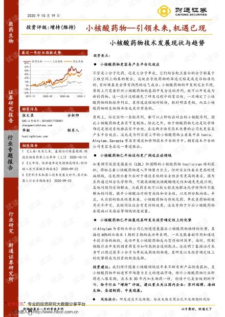 20201019-财通证券-医药生物行业专题报告:小核酸药物技术发展现状与趋势,小核酸药物~引领未来,机遇已现.pdf