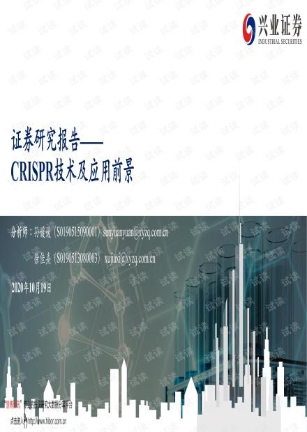 20201019-兴业证券-CRISPR技术及应用前景.pdf