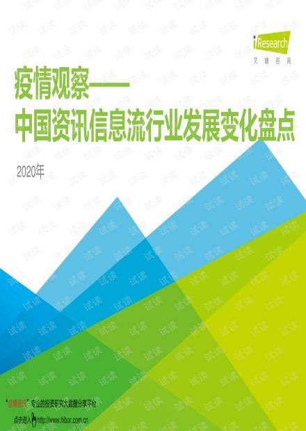 20200612-艾瑞咨询-移动互联网行业疫情观察,2020年中国资讯信息流行业发展变化盘点.pdf