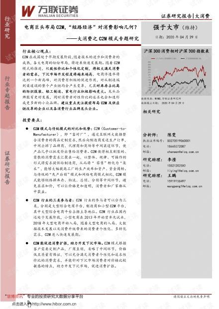 """20200429-万联证券-大消费行业之C2M模式专题研究:电商巨头布局C2M,""""短路经济""""对消费影响几何?.pdf"""