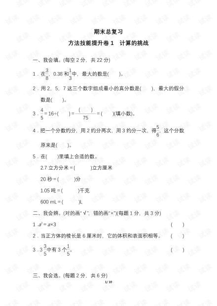 人教五(下)期末冲刺方法技能提升卷(一)计算的挑战.pdf