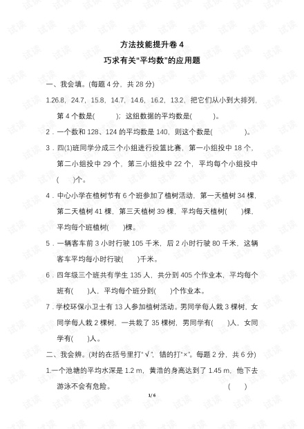 """人教四(下)期末冲刺卷4 巧求有关""""平均数""""的应用题.pdf"""