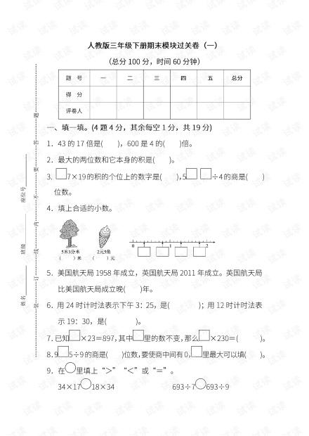 人教版数学三年级下册期末 模块过关卷(一)(含答案).pdf