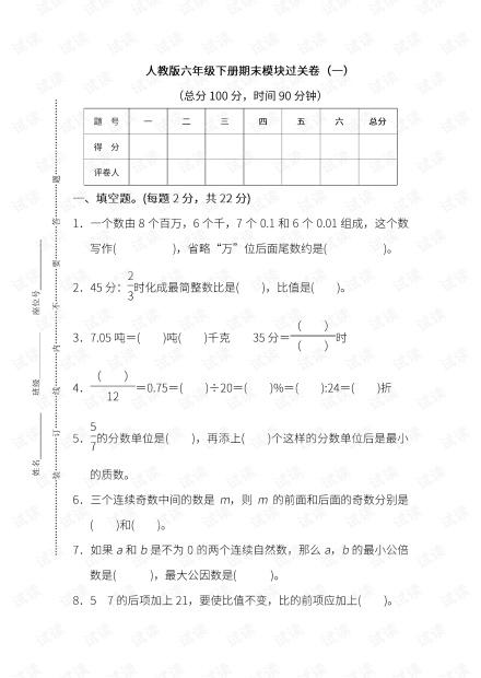 人教版数学六年级下册期末 模块过关卷(一)(含答案).pdf