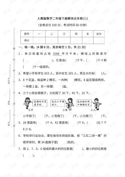 人教版数学二年级下册期末模块过关卷(三)及答案.pdf