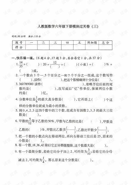 人教版数学六年级下册期末模块过关卷(三)及答案.pdf