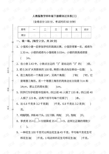 人教版数学四年级下册期末模块过关卷(三)及答案.pdf