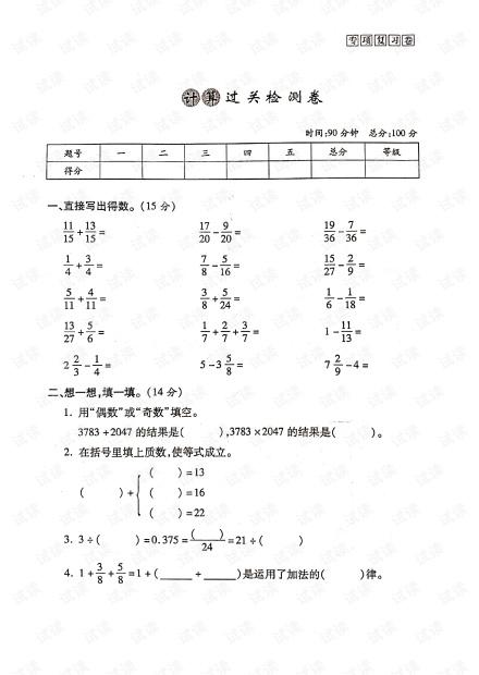 人教版数学五年级下册期末模块过关卷(二)及答案.pdf
