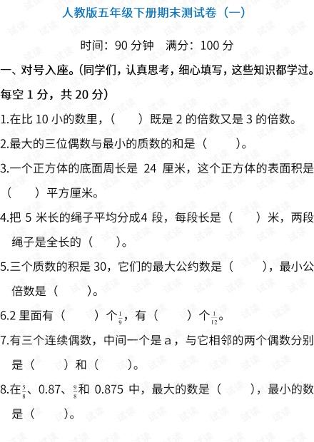 人教版数学五年级下册期末测试卷(一)(含答案).pdf