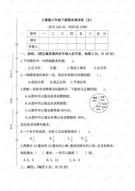 人教版数学六年级下册期末测试卷(五)及答案.pdf