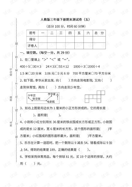 人教版数学三年级下册期末测试卷(五)及答案.pdf