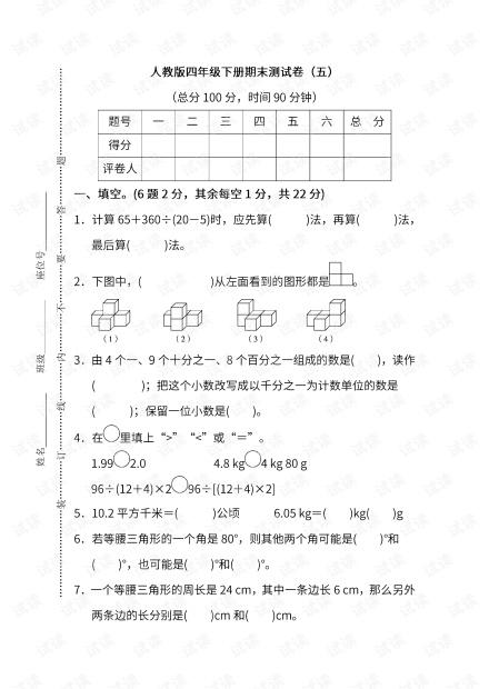 人教版数学四年级下册期末测试卷(五)及答案.pdf