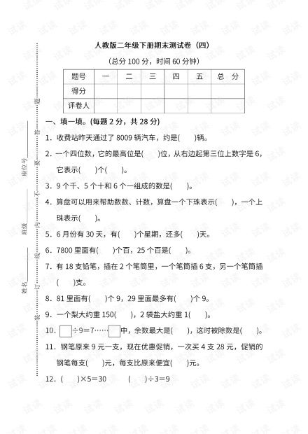 人教版数学二年级下册期末测试卷(四)及答案.pdf