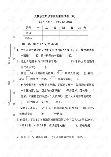 人教版数学三年级下册期末测试卷(四)及答案.pdf
