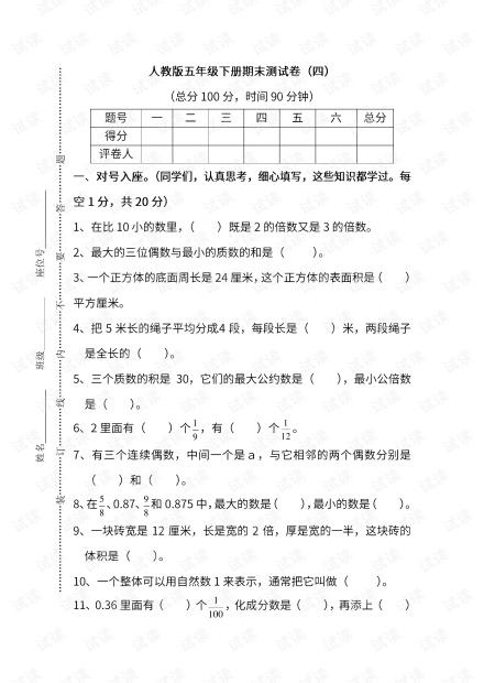 人教版数学五年级下册期末测试卷(四)及答案.pdf