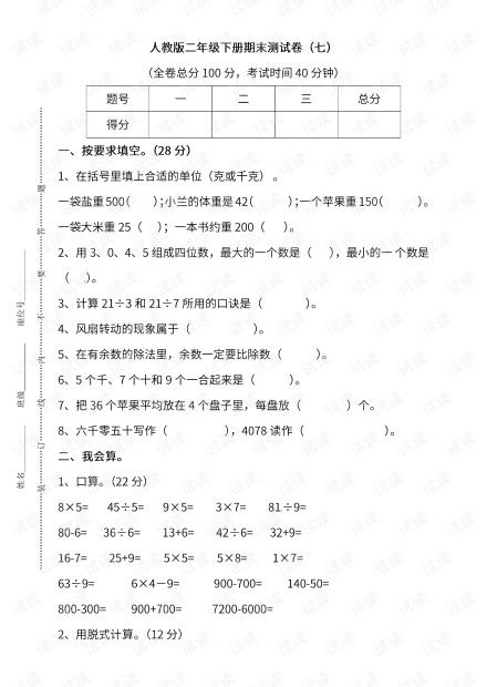 人教版数学二年级下册期末测试卷(七)及答案.pdf