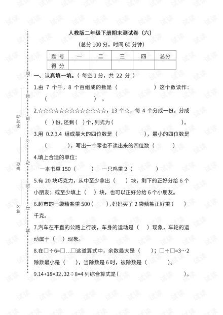 人教版数学二年级下册期末测试卷(六)及答案.pdf