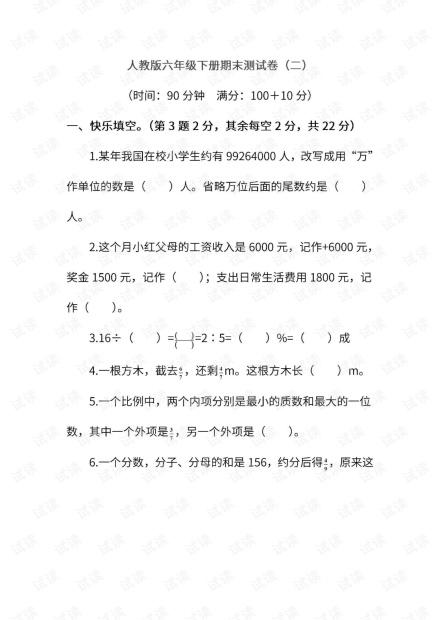 人教版数学六年级下册期末测试卷(二)(含答案).pdf