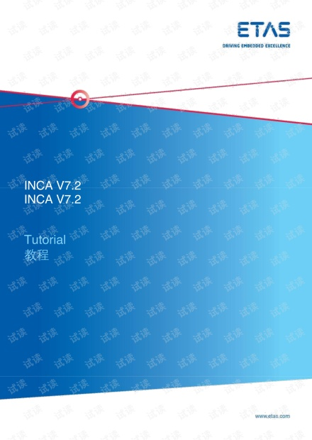 INCA_7.2案例教程(中英版).pdf