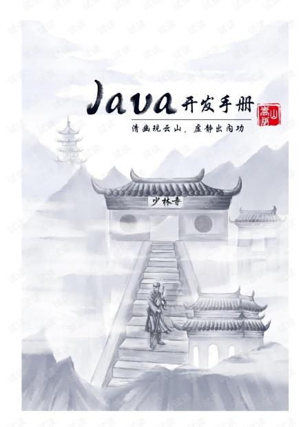 Java开发手册(嵩山版).pdf
